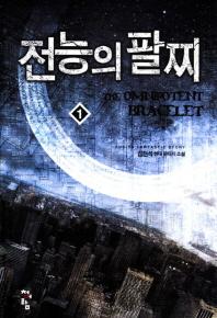 전능의 팔찌. 1