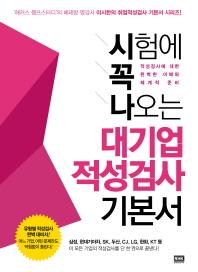 시험에 꼭 나오는 대기업 적성검사 기본서(2012)