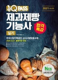 원큐패스 합격특강 제과제빵기능사 실기(2021)