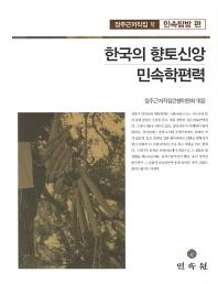 한국의 향토신앙 민속학편력