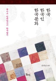 한국 한국인 한국문화