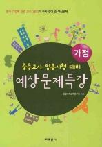 가정 예상문제특강(중등교사 임용시험 대비)(2009)