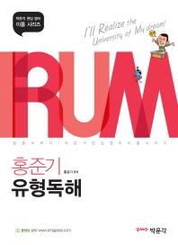 홍준기 유형독해 세트