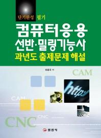 단기완성 컴퓨터응용 선반 밀링기능사 필기 과년도 출제문제 해설(2014)