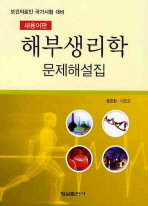 새용어판 해부생리학 문제해설집(2014)
