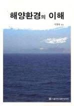 해양 환경의 이해