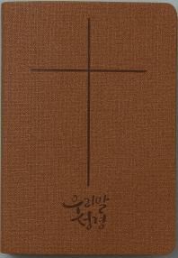 우리말성경(슬림 중/단본/색인/브라운/무지퍼/최고급 원단/DKV2105)