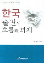 한국 출판의 흐름과 과제