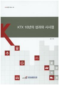 KTX 10년의 성과와 시사점