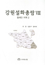 강원설화총람 8