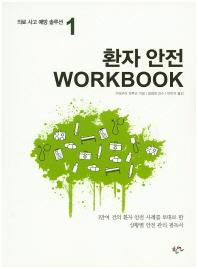 환자 안전 Workbook