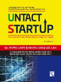 Untact StartUp