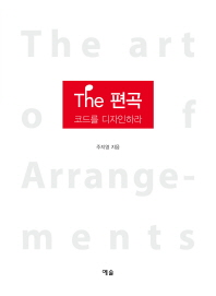 The 편곡