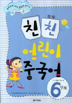 친친 어린이 중국어 6단계