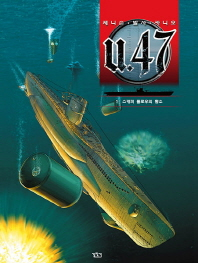 U 47. 1: 스캐퍼 플로우의 황소