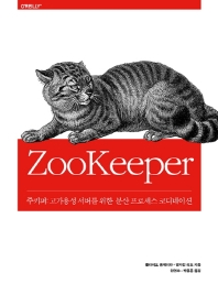 주키퍼(ZooKeeper)