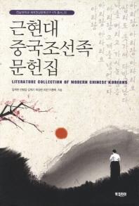 근현대 중국조선족 문헌집