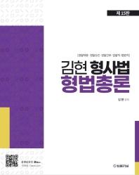 김현 형사법 형법총론