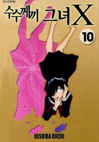 수수께끼 그녀 X. 10