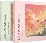 사계절 담은 오일파스텔 컬러링북