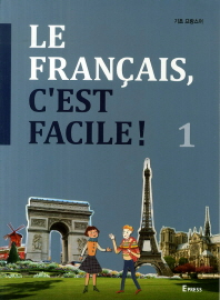 Le Francais, Cest Facile(기초 프랑스어). 1