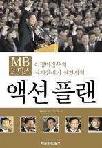 MB 노믹스 액션 플랜