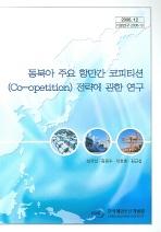 동북아 주요 항만간 코피티션전략에 관한 연구