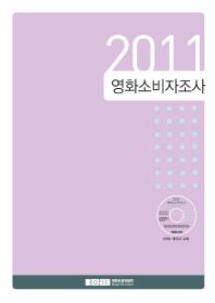 2011 영화소비자조사