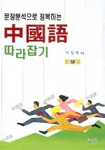 문장분석으로 정복하는 중국어 따라잡기 (상)
