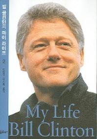 빌 클린턴의 마이 라이프 2
