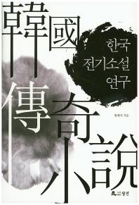 한국 전기소설 연구