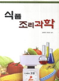 식품조리과학