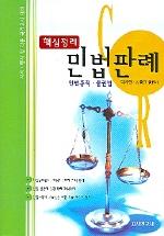 민법판례(민법총칙 물권법)(핵심정리)(2005)