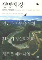 생명의 강