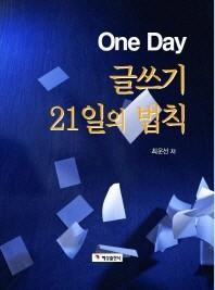 One Day 글쓰기 21일의 법칙