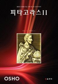 피타고라스. 2