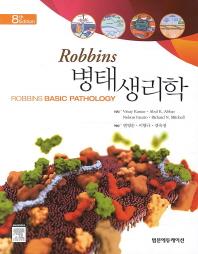 Robbins 병태 생리학