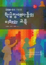 DSM-5에 기반한 학습장애아동의 이해와 교육