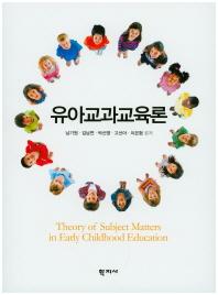 유아교과교육론