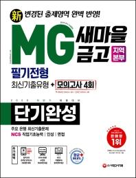All-New MG새마을금고 지역본부 필기전형 단기완성 최신기출유형+모의고사 4회(2020 하반기)