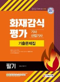 화재감식평가 기사 산업기사 필기 기출문제집(2021)