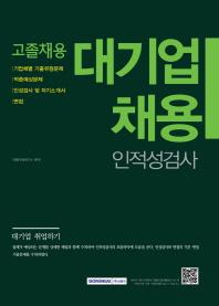 대기업 고졸채용: 인적성검사
