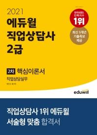 에듀윌 직업상담실무 핵심이론서(직업상담사 2급 2차)(2021)