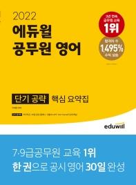 2022 에듀윌 공무원 영어 단기 공략 핵심 요약집
