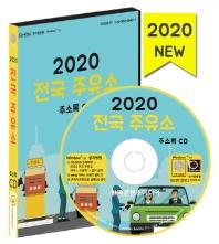 전국 주유소 주소록(2020)(CD)