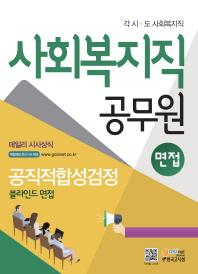 사회복지직 공무원 면접 공직적합성검정(블라인드 면접)