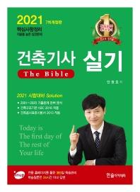 건축기사실기 The Bible(2021)