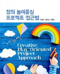 창의 놀이중심 프로젝트 접근법