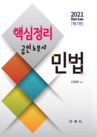 민법 핵심정리 공인노무사(2021)