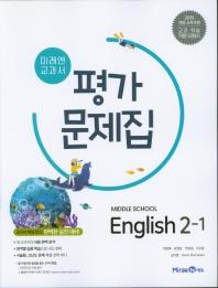 미래엔 교과서 중학 영어 중2-1 평가문제집(2021)